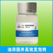 廠家銷售ZHY-01-油田固井高效發泡劑三次采油助排劑
