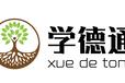 北京學德通社工培訓機構