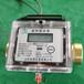 廠家直銷超聲波水表DN15-DN40銅材質有線遠傳水表