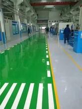 青岛平度环氧地坪涂料厂家报价耐磨耐用图片
