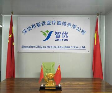 深圳市智优医疗器械有限公司