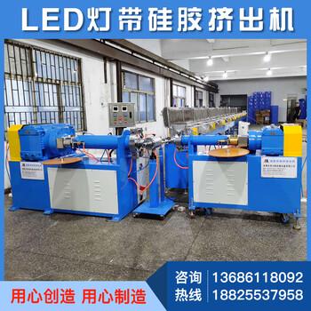 双色LED软灯带硅胶挤出机LED防水硅胶管挤出机厂家定制