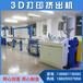 上海3D打印耗材擠出機線纜擠出機規格齊全