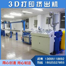 上海3D打印耗材擠出機線纜擠出機規格齊全圖片