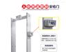 创艺龙安检设备安检门安检机