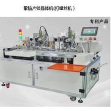 江苏全自动螺丝机供应商图片