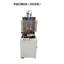 台州全自动螺丝机供应商图片