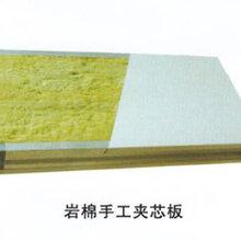 平凉彩钢岩棉板设计安信誉棋牌游戏图片