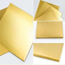黄铜块高耐磨H65黄铜板规格齐全半软折弯黄铜板现货批发图片