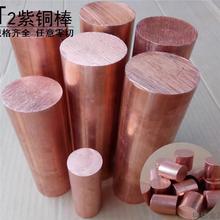 現貨紫銅棒c1100導電電擊銅棒接地實心紅銅棒純銅棒規格圖片