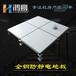 衢州HPL防静电地板生产厂家