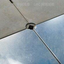 芜湖GRC网络地板批发图片