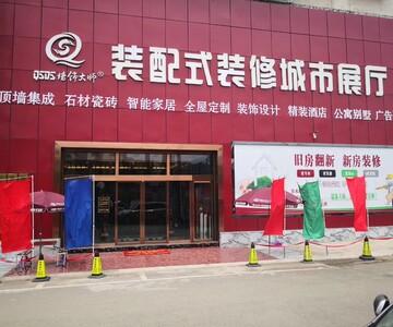 贵州墙饰大师科技有限公司