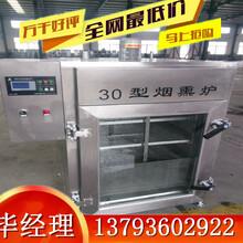 小型香肠烘干机器,腊肠上色设备,烟熏烤肠炉