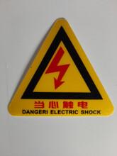 肇庆警告标识标牌定制价格图片
