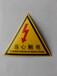 中山警告標識標牌生產廠家
