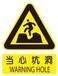 江門警示標識標牌定做廠家
