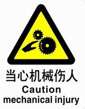 珠海警示标识标牌定做厂家图片