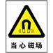 潮州警告標識標牌定做價格
