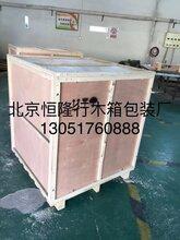 北京海淀上地出口木包装箱厂图片