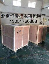 北京海淀上地木包装箱厂出口木箱包装图片