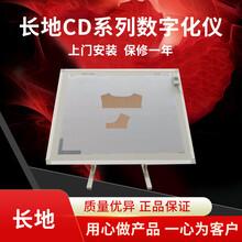 全新長地數字化儀紙樣讀取機CD-91200L服裝數字化儀圖片