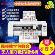 湖北武漢理鋒A3標簽切割機不干膠刻字機小型定位刻字機圖片