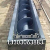 雙螺旋輸送機螺旋輸送機大型螺旋輸送機