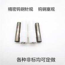 高精密钨钢针规精度-+0.001规格可定制图片