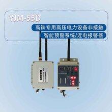 YJM-55D高压电力设备非接触智能预警系统图片