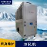 卡睿博20匹冷風機工業商用冷冷風機低噪聲大風量冷風機定制冷水機