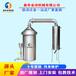 唐山家用蒸酒鍋釀酒設備白酒蒸酒機小型致富機械