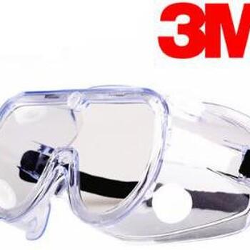 安全防护装备防护眼镜/护目镜3M1621AFHSF1621AF