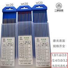 氩弧焊wt20红头钍钨电极钨极钨针焊针1.0/1.6/2.4/3.2150图片