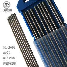 氩弧焊WC20灰头铈钨电极钨针1.0/1.6/2.0/3.2/4.0150图片