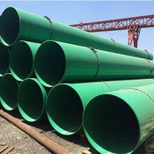 葫芦岛DN环氧树脂防腐钢管厂家价格强烈推荐图片