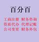 青岛市北区免费注册公司代理记账图片