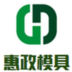 保定惠政模具模盒制造有限公司
