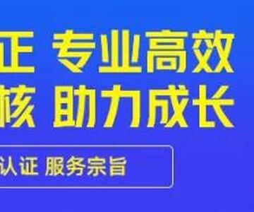 企知(北京)认证有限公司
