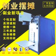 楚优激光打标机摆摊神器小型打标机便携式激光设备雕刻机图片