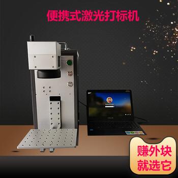 电脑分体便携式激光打标机苏州激光打码机金属雕刻机