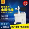 技术推荐移动柜式激光打标机通用块型光纤激光打码机激光标记机