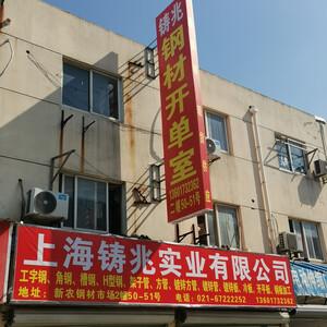 上海铸兆实业有限公司