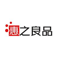 武漢惠之良品服飾有限公司