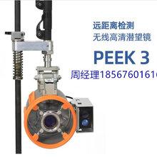 超远距离高清无线管道qv潜望镜PEEK-3图片