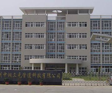 山东中润三元管道科技有限公司