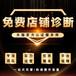 菏澤較專業的淘寶網店裝修設計圖片拍攝淘寶推廣
