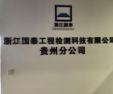 浙江固泰工程检测科技有限公司贵州分公司