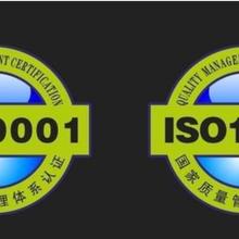 ISO企业质量认证代理办理