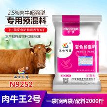 肉牛育肥牛快速长肉营养全面皮毛亮预混料浓缩料天津饲料生产厂家